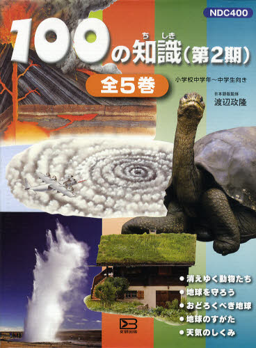 100の知識 第2期 全5巻
