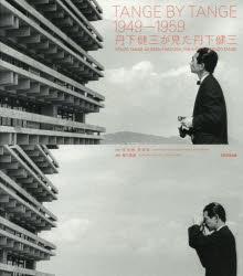 TANGE BY TANGE 1949-1959 丹下健三が見た丹下健三