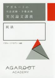 <title>アガルートの司法試験 商品 予備試験実況論文講義民法</title>