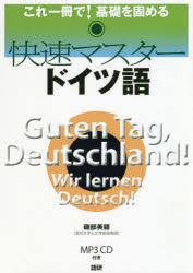 快速マスタードイツ語 商い CD付 新作アイテム毎日更新