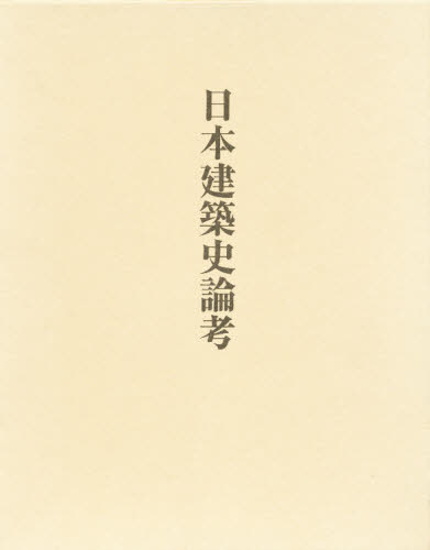 日本建築史論考