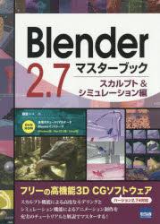 Blender 記念日 2.7マスターブック スカルプト シミュレーション編 バースデー 記念日 ギフト 贈物 お勧め 通販