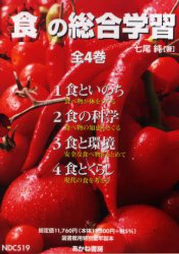 食の総合学習 4巻セット