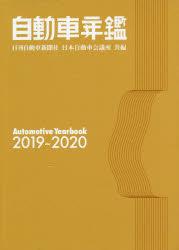 自動車年鑑 2019~2020年版
