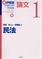 新伊藤塾試験対策問題集:論文 ◆セール特価品◆ 1 祝開店大放出セール開催中