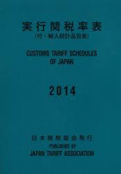 実行関税率表 2014