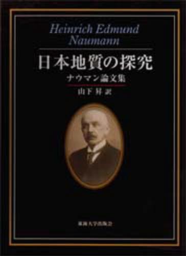 日本地質の探究 ナウマン論文集