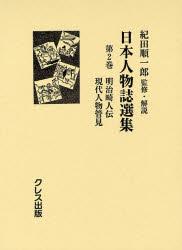 日本人物誌選集 第2巻 復刻