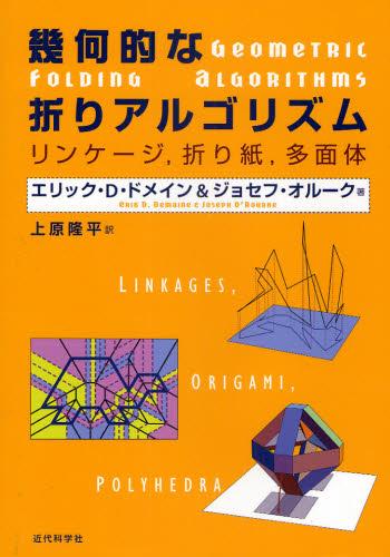 幾何的な折りアルゴリズム リンケージ,折り紙,多面体