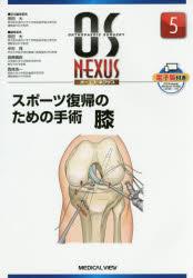 スポーツ復帰のための手術 膝