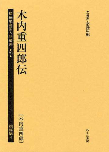 植民地帝国人物叢書 23朝鮮編4 復刻