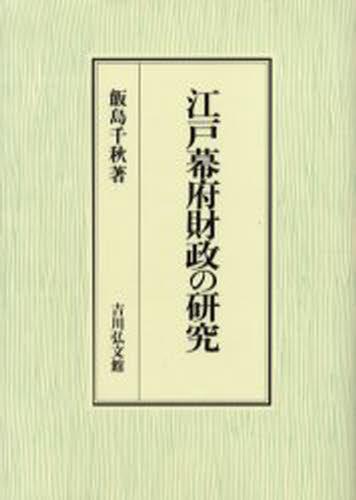 江戸幕府財政の研究