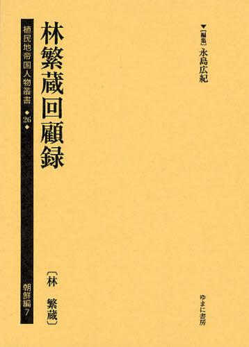 植民地帝国人物叢書 26朝鮮編7