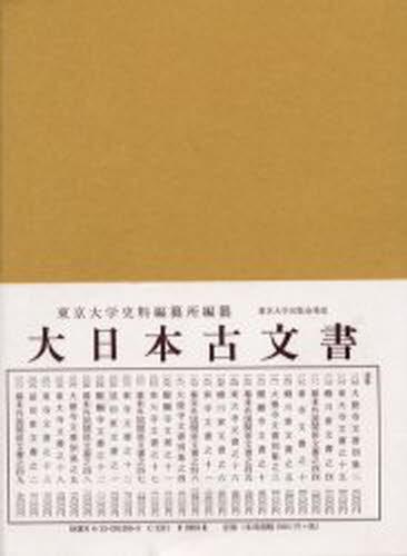 大日本古文書 幕末外国関係文書之49