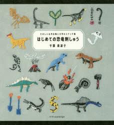 はじめての恐竜刺しゅう 正規取扱店 たのしい古代生物と文字のステッチ集 お値打ち価格で