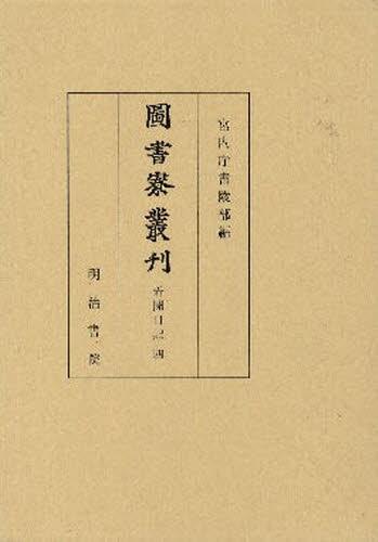 図書寮叢刊 看聞日記4