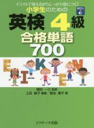 小学生のための英検4級合格単語700 期間限定今なら送料無料 イラストで覚えるからしっかり身につく 新作多数