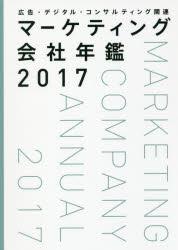 マーケティング会社年鑑 広告・デジタル・コンサルティング関連 2017