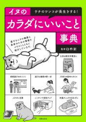 在庫あり イヌのカラダにいいこと事典 ウチのワンコが長生きする 人気の定番