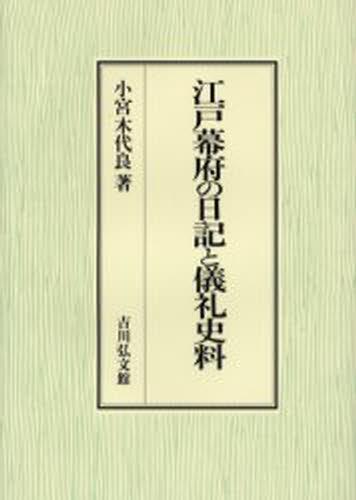 江戸幕府の日記と儀礼史料