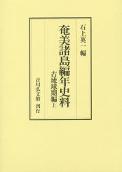 奄美諸島編年史料 古琉球期編上