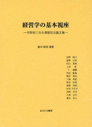 経営学の基本視座 河野昭三先生還暦記念論文集