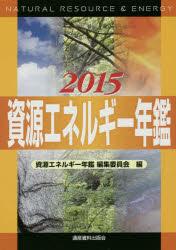 資源エネルギー年鑑 2015