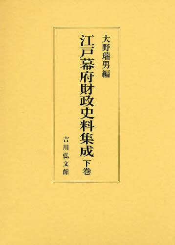 江戸幕府財政史料集成 下巻