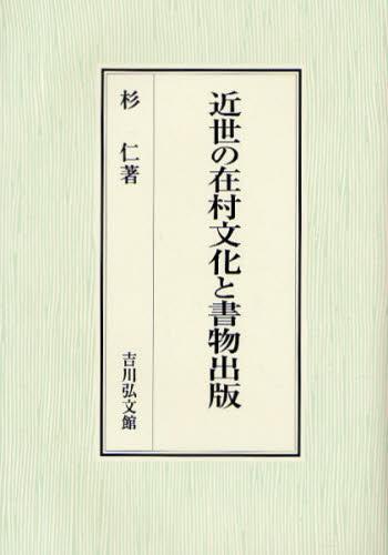 近世の在村文化と書物出版