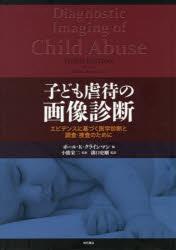 子ども虐待の画像診断 エビデンスに基づく医学診断と調査・捜査のために