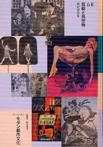コレクション・モダン都市文化 68 復刻