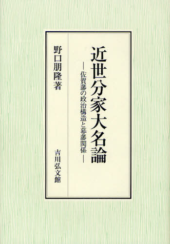 近世分家大名論 佐賀藩の政治構造と幕藩関係