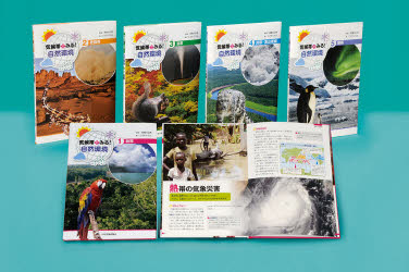 気候帯でみる!自然環境シリーズ 5巻セット