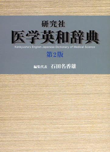 研究社医学英和辞典