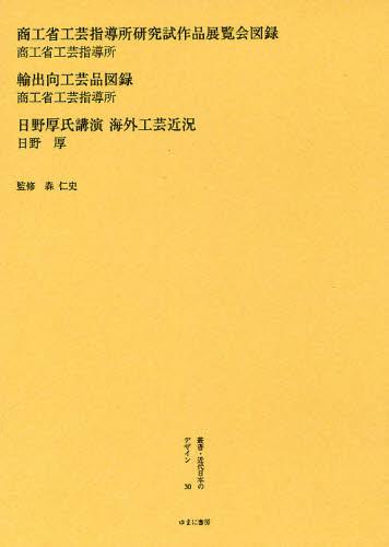 叢書・近代日本のデザイン 30 復刻