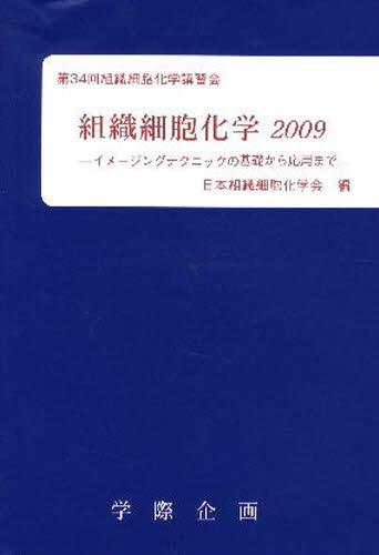 組織細胞化学 2009