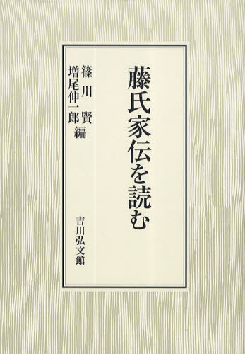 藤氏家伝を読む