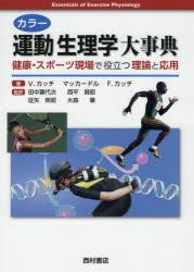 カラー運動生理学大事典 健康・スポーツ現場で役立つ理論と応用