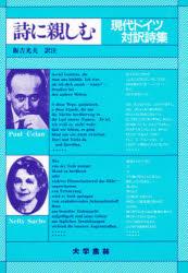 豊富な品 詩に親しむ 現代ドイツ対訳詩集 予約