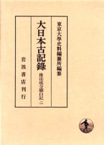 大日本古記録 後法成寺関白記 2