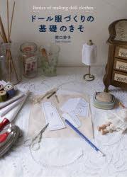 別倉庫からの配送 ドール服づくりの基礎のきそ 日本未発売