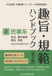 <title>趣旨 規範ハンドブック 供え 司法試験 予備試験 ロースクール既修者試験 2</title>