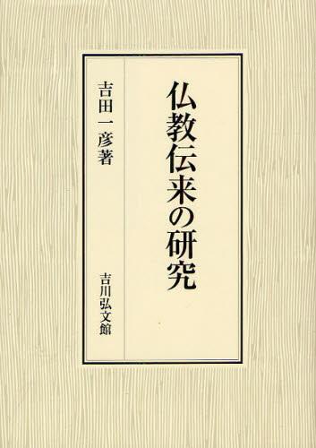 仏教伝来の研究