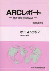 オーストラリア 2018/19年版