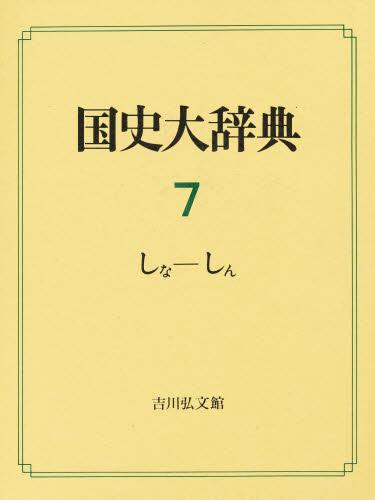 国史大辞典 7
