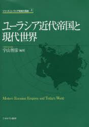 訳あり品送料無料 国内送料無料 ユーラシア近代帝国と現代世界