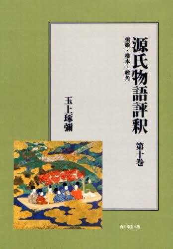 源氏物語評釈 第10巻 オンデマンド版