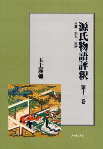 源氏物語評釈 第11巻 オンデマンド版