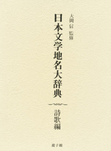 日本文学地名大辞典 詩歌編 上・下