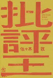 時間指定不可 定番から日本未入荷 批評王 終わりなき思考のレッスン